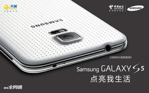 galaxy-s5-dual-sim